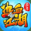 热血江湖手游安卓版 v57.0