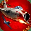 浴血长空游戏官方IOS版 v5.6.93