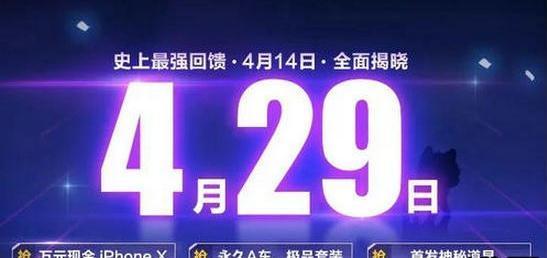 QQ飞车手游4月29日史上最强回馈活动大全:永久A车、极品套装[多图]