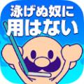 不会游泳的人中文汉化版 v1.0.3