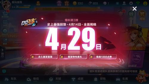 QQ飞车手游4月29日全新版本更新汇总:新赛车+宠物系统开放[多图]