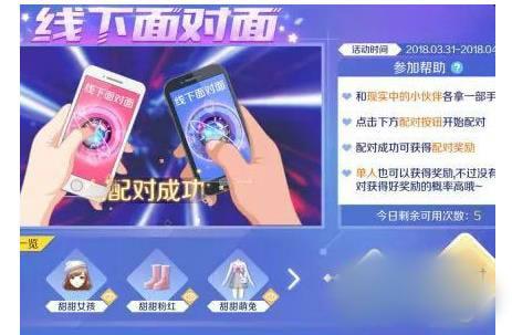 QQ炫舞手游4月19日更新了什么?4月19日全新版本预告内容[图]