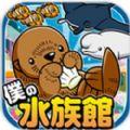 我的水族馆中文汉化破解版 v0.0.2