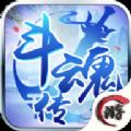 斗魂传官网安卓公测版 v1.0.0