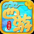 西游加强版游戏官网iOS版 v1.8.3