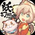 妖怪幻想乡游戏官方手机版 v1.0.1