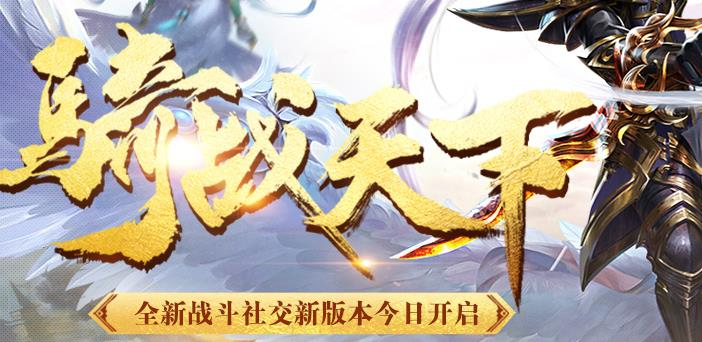 蜀门手游4月20日更新公告 新增跨服城战[图]