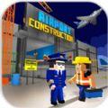 城市机场建设中文破解版 v1.4