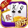 游乐湛江麻将游戏官方手机版 V1.5.1