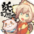 妖妖幻想乡中文汉化内购破解版 v1.0.1