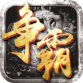 战神复刻安卓手机版 v1.0