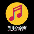 支付宝微信到账铃声制作app手机版 v1.00