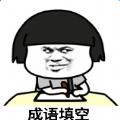 成语填空套路表白表情包大全高清无水印 v1.0