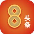 八头条app手机版 v1.0.0