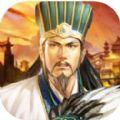 三国蜀汉英杰传官网安卓公测版 v1.0