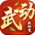 武动乾坤变官方安卓公测版 v1.0