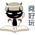 阅好玩小说网官方版app v0.0.1