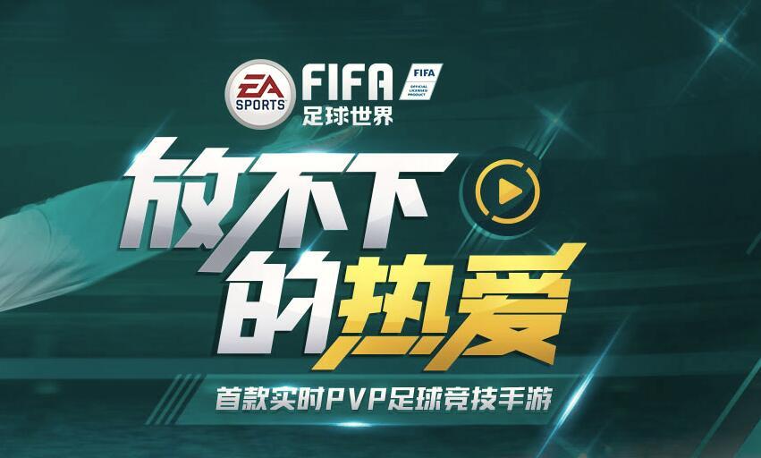 FIFA足球世界荣耀删档内测于4月开启:删档测试FAQ一览[多图]