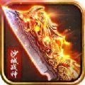 沙城战神游戏官网公测版 v1.0