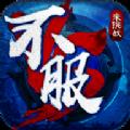 口袋大乱斗官方游戏IOS版 v1.0.0