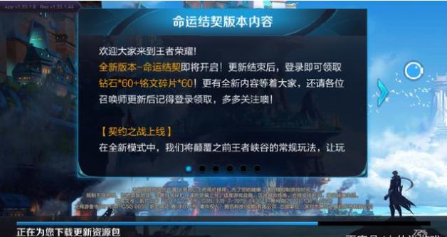 王者荣耀4月30日更新公告 新赛季命运结契版本更新公告[多图]