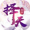 择天诛仙手游官网版 v1.0.0