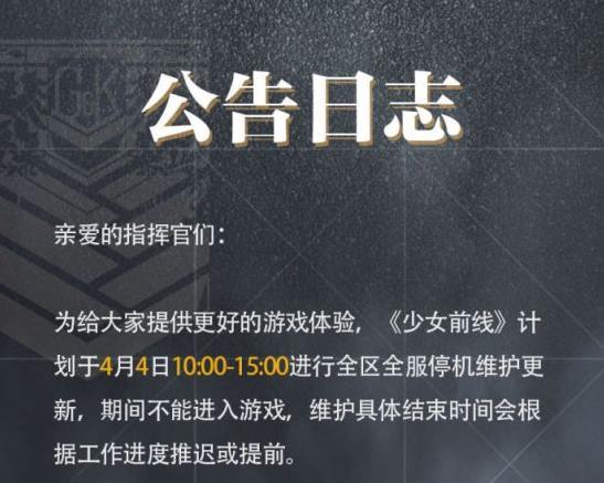 少女前线4月4日维护更新公告[多图]