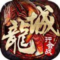 龙城霸业传说安卓版