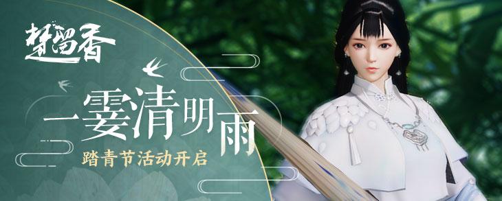 楚留香手游4月5日清明节踏青活动介绍:万剑归宗玩法开启[图]