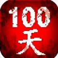 噩梦100天游戏安卓版 v2.4.8