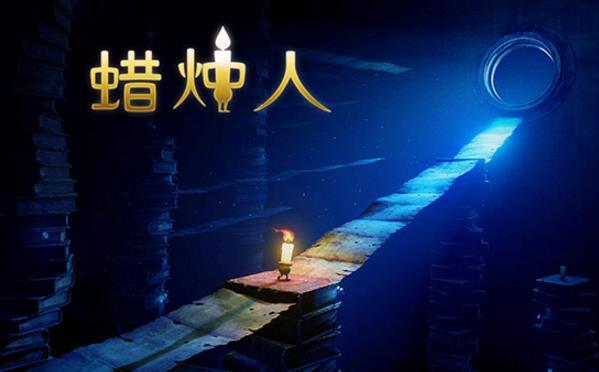 《蜡烛人》4月12日正式上线双端 邀你进入这个平凡的童话故事[多图]