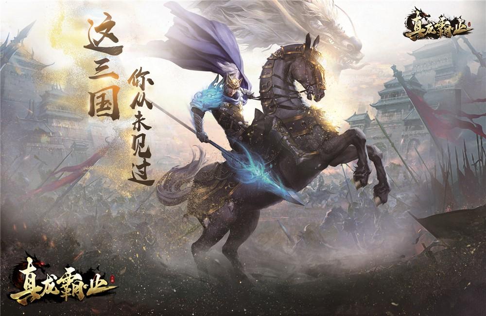 真龙霸业4月新版本更新前瞻爆料:四大新武将+军团玩法[多图]