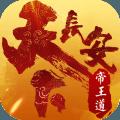 天下长安手游官网版 v1.0.3