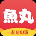 鱼丸电影app官方版 V1.0.0