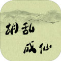 胡乱成仙游戏安卓官方版 v1.0.2