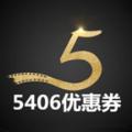 5406优惠券app安卓版 v6.3.3