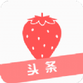 草莓头条软件手机版 v1.0.0