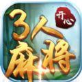 开心三人麻将iOS官方手机版 v1.1.01