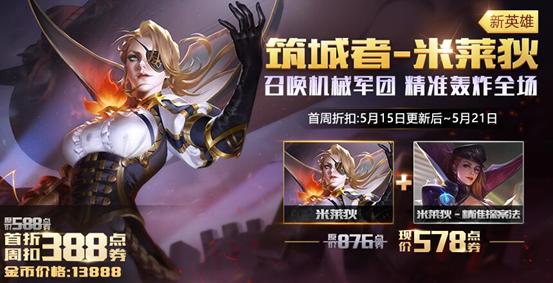 王者荣耀5月15日更新内容详解 5.15英雄更新[多图]