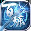 百炼乾坤手游公测版 v5.14.0