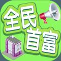 全民首富官网公测版 v1.0