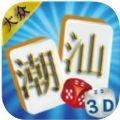 大众潮汕麻将游戏官方手机版 V1.0