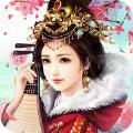 红颜江山iOS官网正式版 v1.0.2
