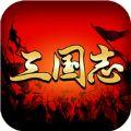 三国志一统江山游戏官网公测版 v1.0