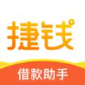 捷钱app官方版 v1.0.0