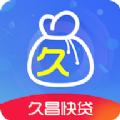 久昌快贷app官方手机版 v1.0.1