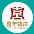 喜年钱庄入口官方版 v1.0