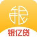 银亿贷app官方版 v1.0