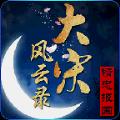 大宋风云录之精忠报国游戏官方手机版 v1.0