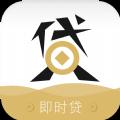 即时贷app官方版 v1.0